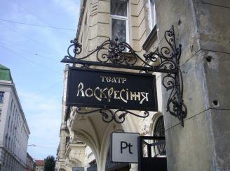 Львовский духовный театр Воскресение