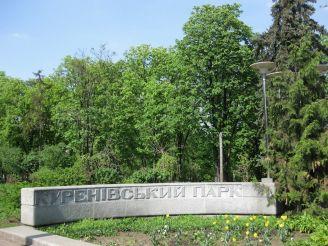 Куреневский парк, Киев