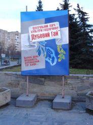 Парк культуры и отдыха «Дубовая роща», Запорожье
