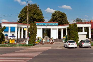 Курортный парк, Миргород