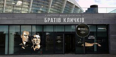 Музей Кличко, Киев