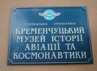 Музей истории и космонавтики, Кременчуг