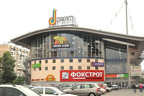 64a0e9730d7e Торговый центр «Dream Town», Киев — фото, описание, карта