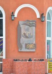 Мемориальная доска Потемкина