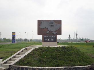 Географічний центр України