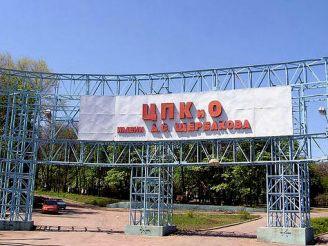 Парк культури і відпочинку імені Щербакова
