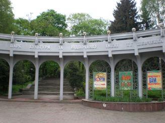 Парк ім. Тараса Шевченка, Рівне