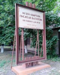 Квартира-музей В. Титова, Луганск