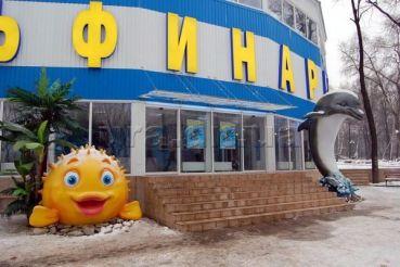 Донецкий дельфинарий «Немо»