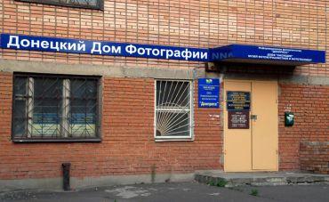 Музей фотожурналистики и фототехники, Донецк
