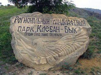 """Regional Landscape Park """"Kleban-Bull"""""""