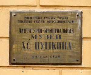 Музей Олександра Пушкіна, Одеса