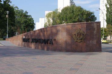 Парк «Перемога», Київ