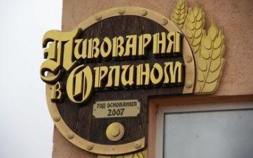 Пивоварня, Орлиное
