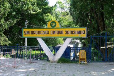 Дитяча залізниця, Ужгород