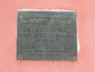 Drogobych saltworks
