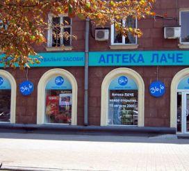 Донецкая аптека-музей «Лаче»