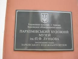 Parkhomovskii History and Art Museum. Lunev