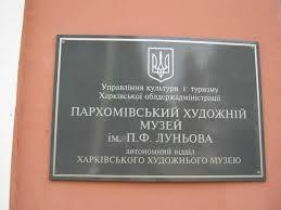 Историко-художественный музей, Пархомовка