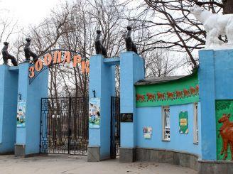 Харьковский зоологический парк