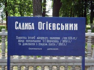 Садиба Огієвських, Кролевець
