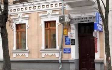 Музей Голокосту, Харків