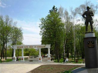 Парк культуры и отдыха им. И. Кожедуба