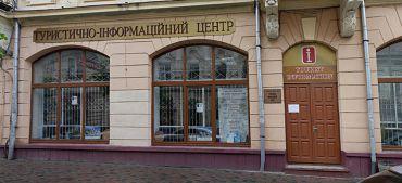 Туристично-інформаційний центр, Чернівці