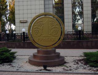 Памятник гривне в Донецке