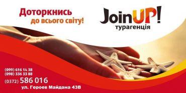 """Туристична агенція """"Join UP to travel. Chernivtsi"""""""