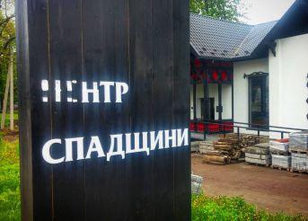 Центр спадщини Вигодської вузькоколійки, Вигода