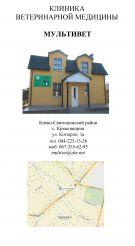 Ветеринарная клиника Мультивет, Крюковщина