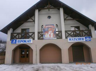 Прокат Спорт-центр, Яремча