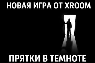 Квест комната Прятки в темноте XRoom, Днепр