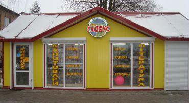 Магазин Глобус, Шацьк