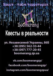 Квест-тайм территория Boomerang, Запорожье