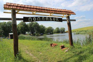 База відпочинку Поплавок, Хмельницький