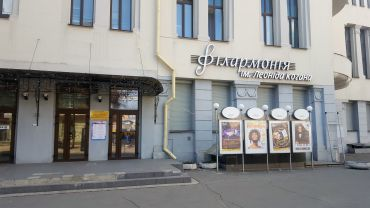 Dnipropetrovsk Regional Philharmonic