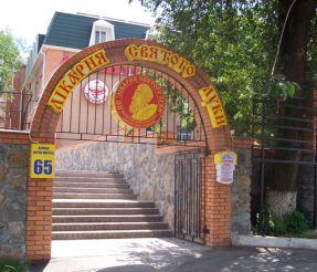 Больница Святого Луки