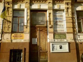Музей-майстерня Івана Кавалерідзе, Київ