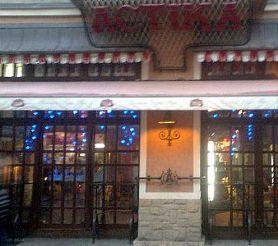 Ресторан Астика