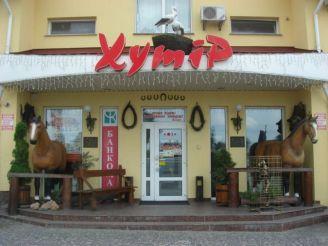 Ресторан Хутор, Великая Омеляна