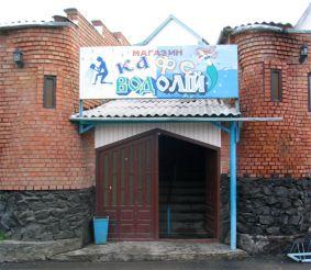 Ресторан Водолій