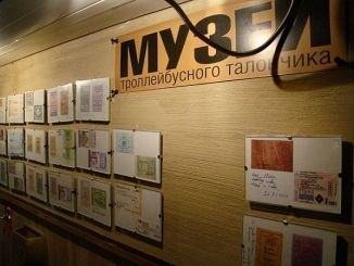 The Trolleybus Ticket Museum
