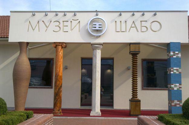 Музей вина и виноделия, Шабо — фото, описание, карта