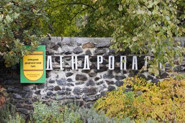 Сырецкий дендрологический парк, Киев