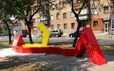 Скульптура «Лавочки-графики», Киев