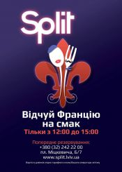 Ресторанний комплекс «Split», Львов