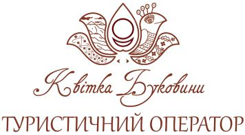 """Туроператор """"Квітка Буковини"""""""