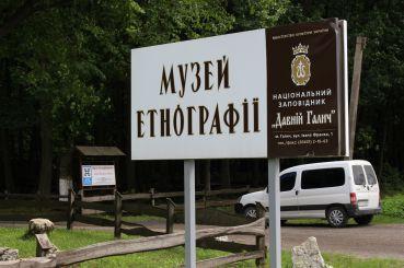 Музей етнографії, Крилос
